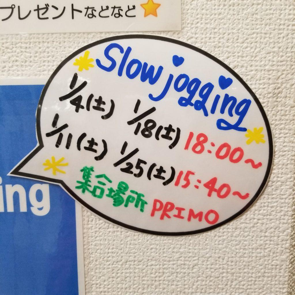 ジョギング日程